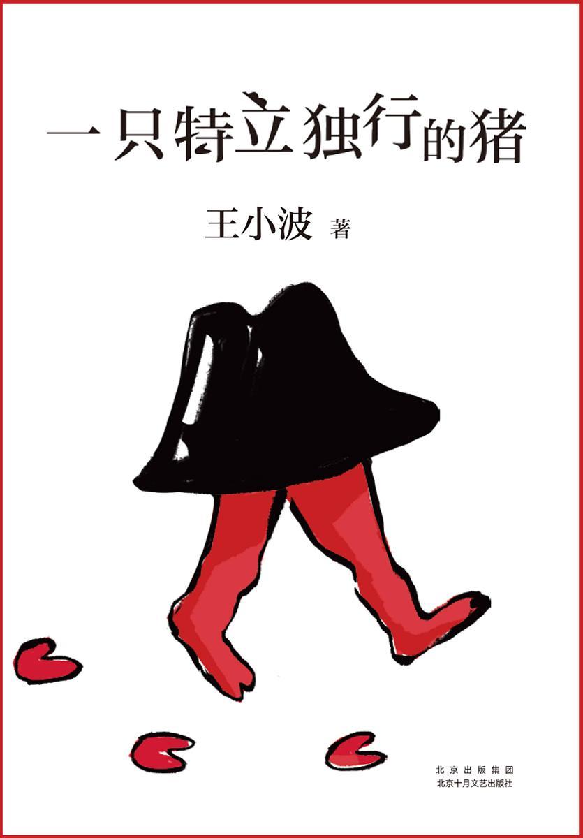 """一只特立独行的猪(王小波杂文精选集,幽默中充满智性,扛起一面自由、独立、理性的精神旗帜!""""我觉得黑色幽默是我的气质,是天生的。"""" )"""
