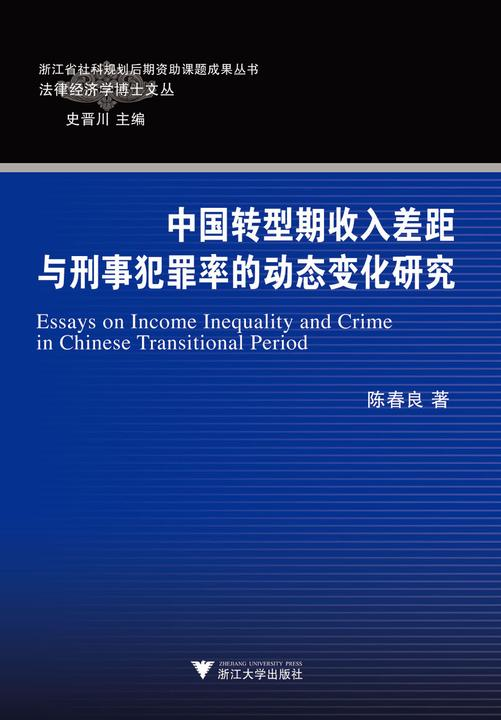中国转型期收入差距与刑事犯罪率的动态变化研究