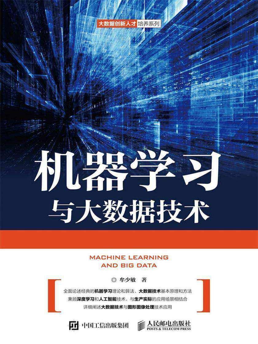 机器学习与大数据技术