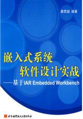 嵌入式系统软件设计实战:基于IAR Embedded Workbench(仅适用PC阅读)