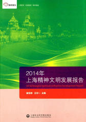 2014年上海精神文明发展报告