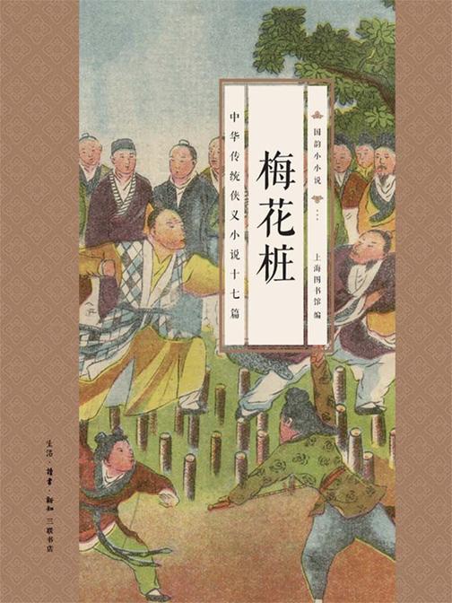 梅花桩:中华传统侠义小说十七篇