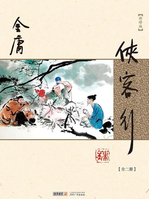 侠客行(新修版 纯文字)全二册