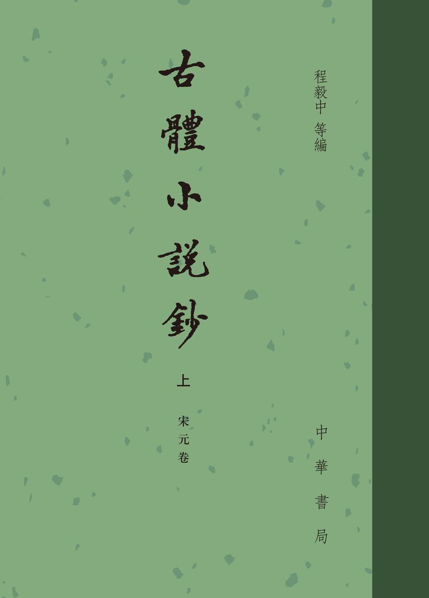 古体小说钞(全三册) 精(试读本)