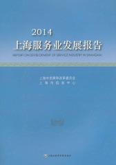 2014上海市服务业发展报告