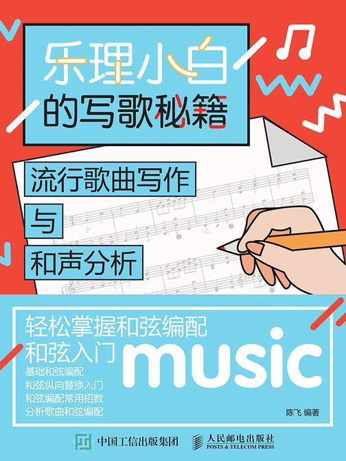 乐理小白的写歌秘籍:流行歌曲写作与和声分析