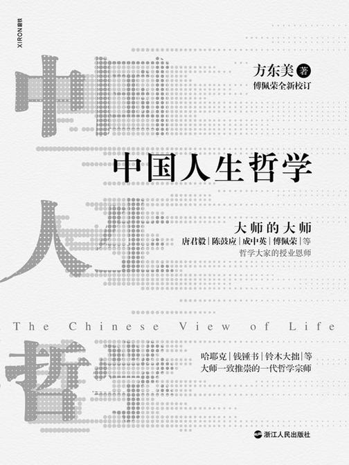中国人生哲学
