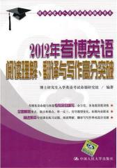 2012年考博英语阅读理解、翻译与写作高分突破(仅适用PC阅读)
