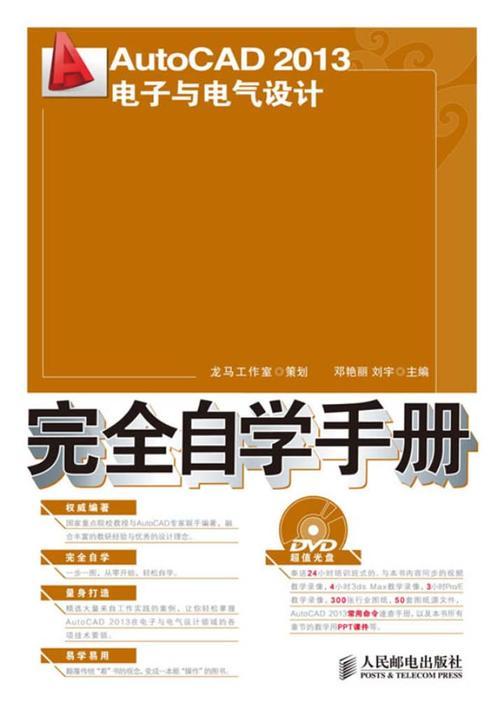 AutoCAD 2013电子与电气设计完全自学手册(光盘内容另行下载,地址见书封底)
