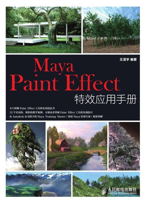 Maya Paint Effect特效应用手册(光盘内容另行下载,地址见书封底)
