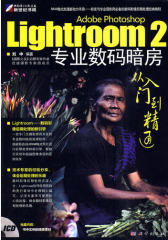 Lightroom 2 中文版专业数码暗房从入门到精通(试读本)