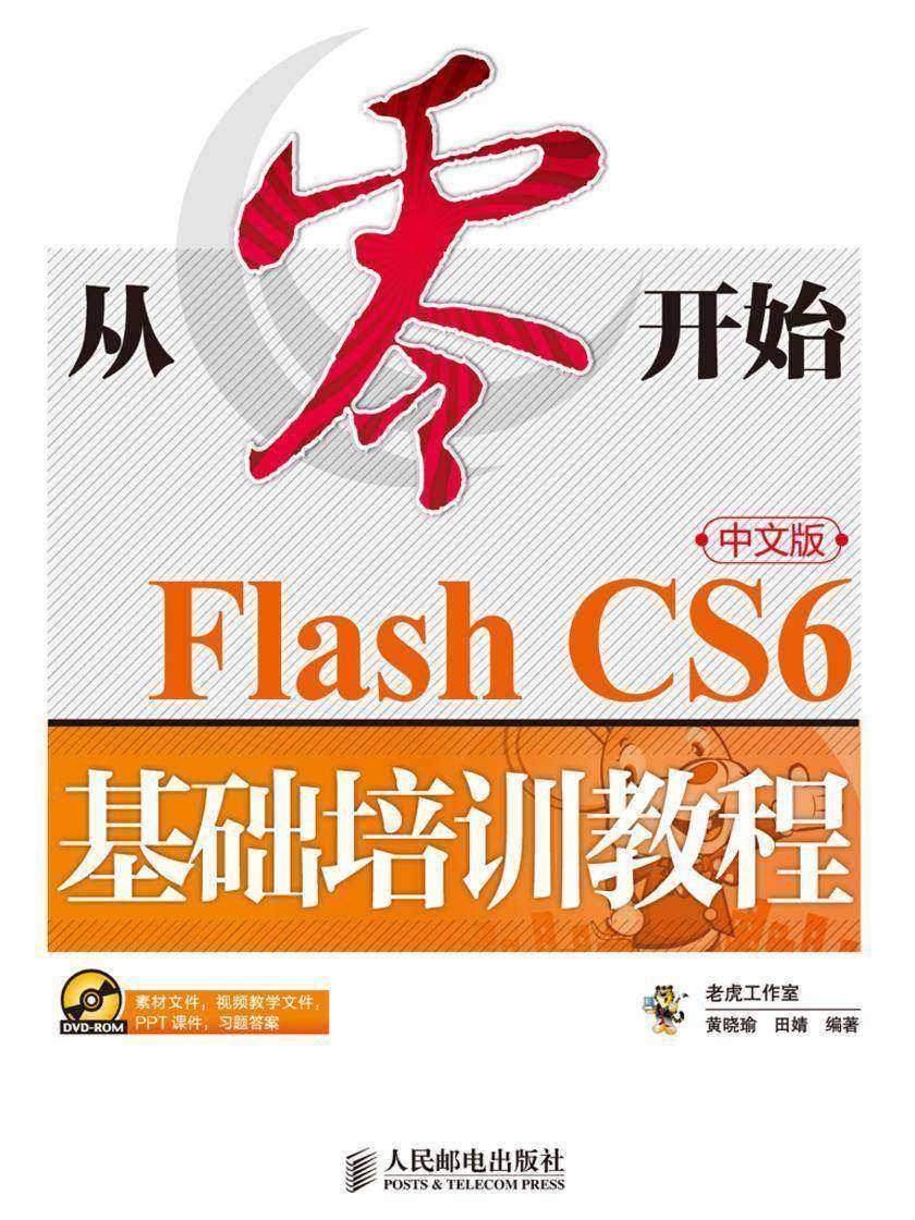 从零开始——Flash CS6中文版基础培训教程