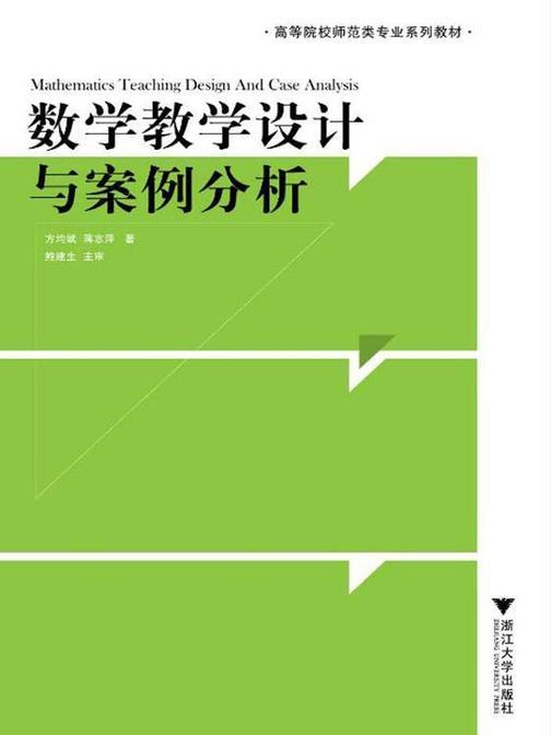 数学教学设计与案例分析