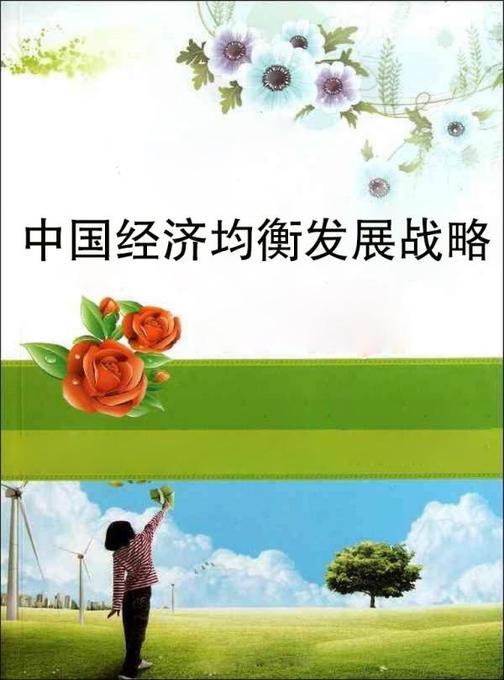 中国经济均衡发展战略