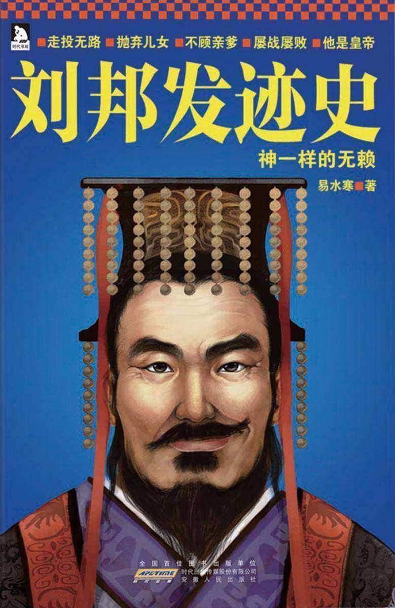 刘邦发迹史:神一样的无赖