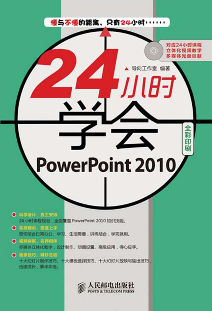 24小时学会PowerPoint 2010(光盘内容另行下载,地址见书封底)