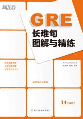 新东方·GRE长难句图解与精练