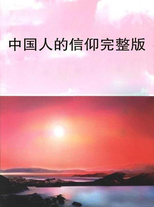 中国人的信仰完整版