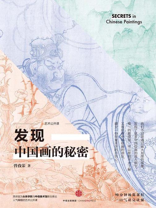 发现中国画的秘密
