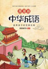 漫漫画中华成语:培养孩子的完美性格