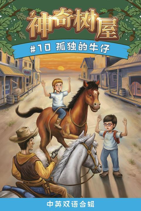神奇树屋·故事系列·第3辑-10孤独的牛仔