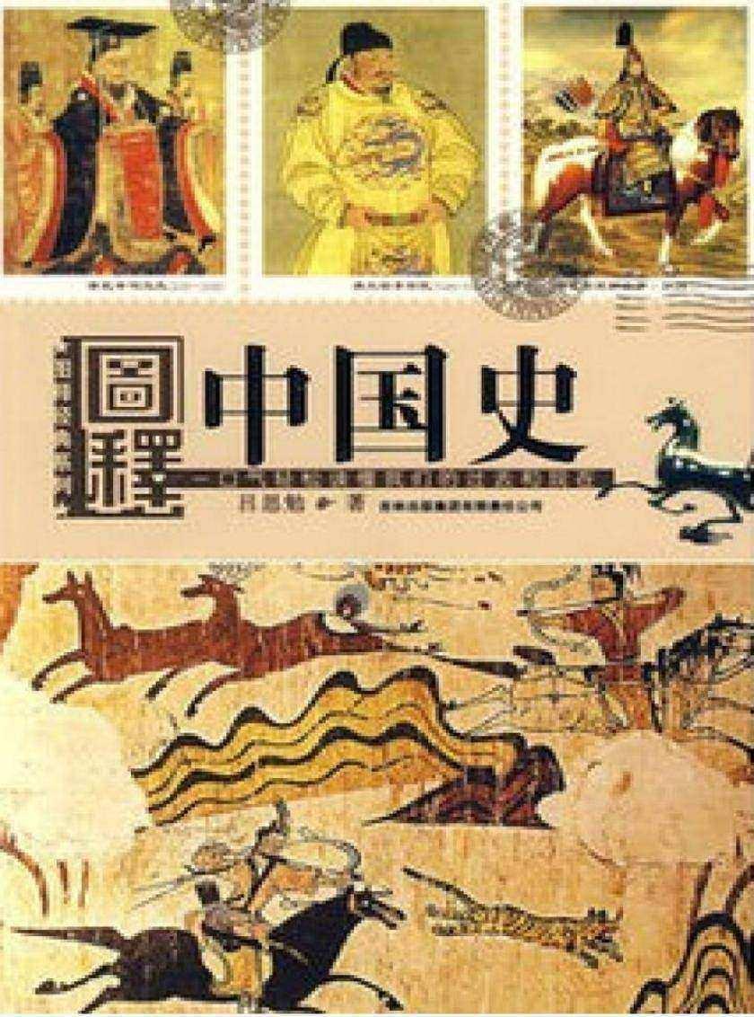 图释经典系列:图释中国史