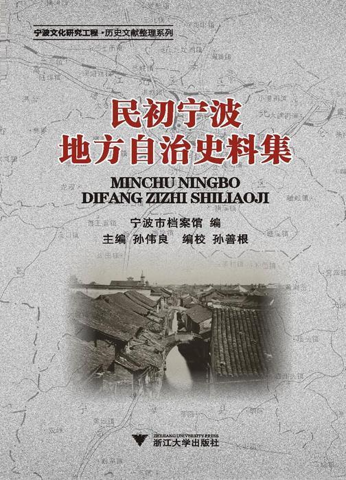 民初宁波地方自治史料集