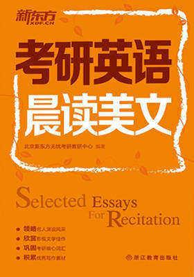新东方·考研英语晨读美文