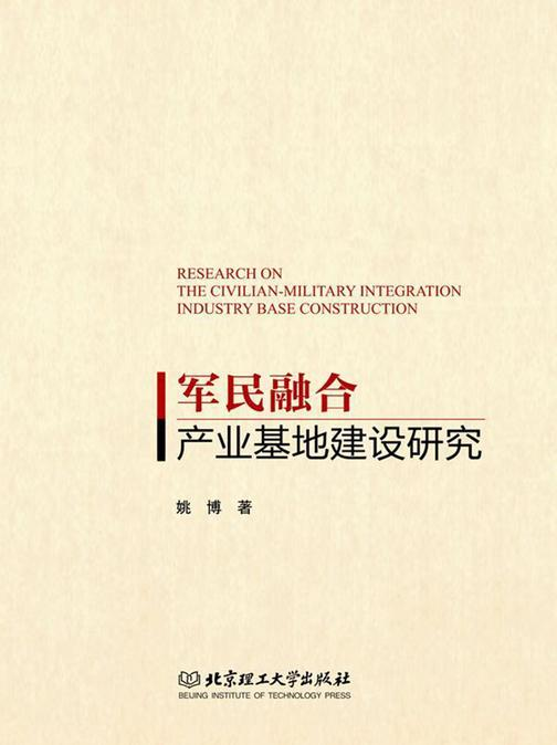 军民融合产业基地建设研究