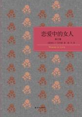 恋爱中的女人(百读文库)
