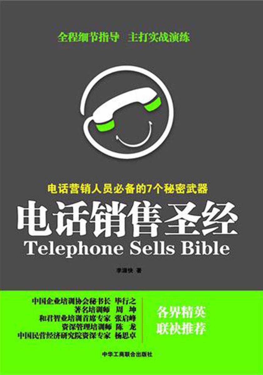 电话销售圣经:电话营销人员必备的7个秘密武器
