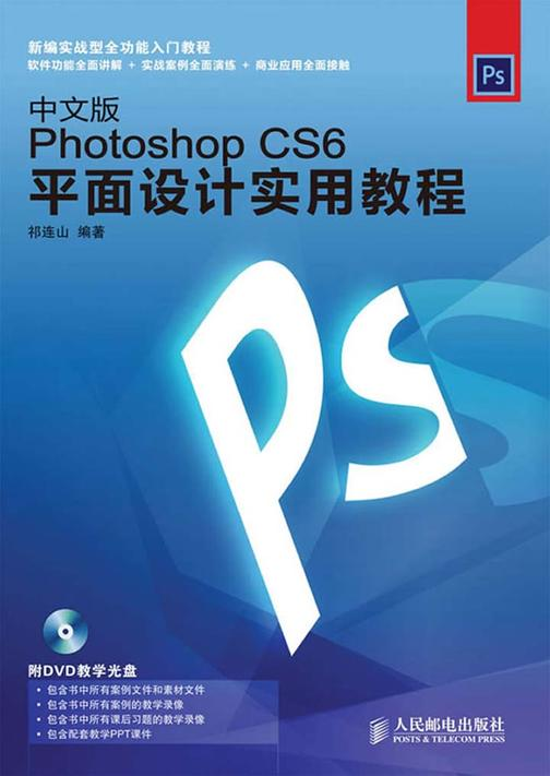中文版Photoshop CS6平面设计实用教程(光盘内容另行下载,地址见书封底)