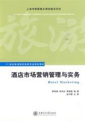 酒店市场营销管理与实务