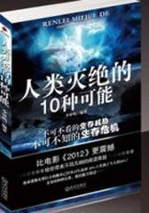 人类灭绝的10种可能(试读本)
