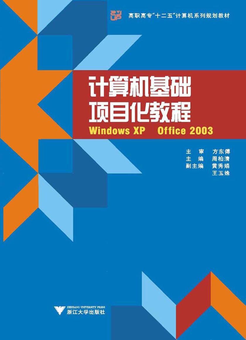 计算机基础项目化教程:Windows XP+Office 2003