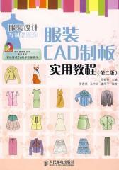 服装CAD 制板实用教程(第二版)(光盘内容另行下载,地址见书封底)(仅适用PC阅读)