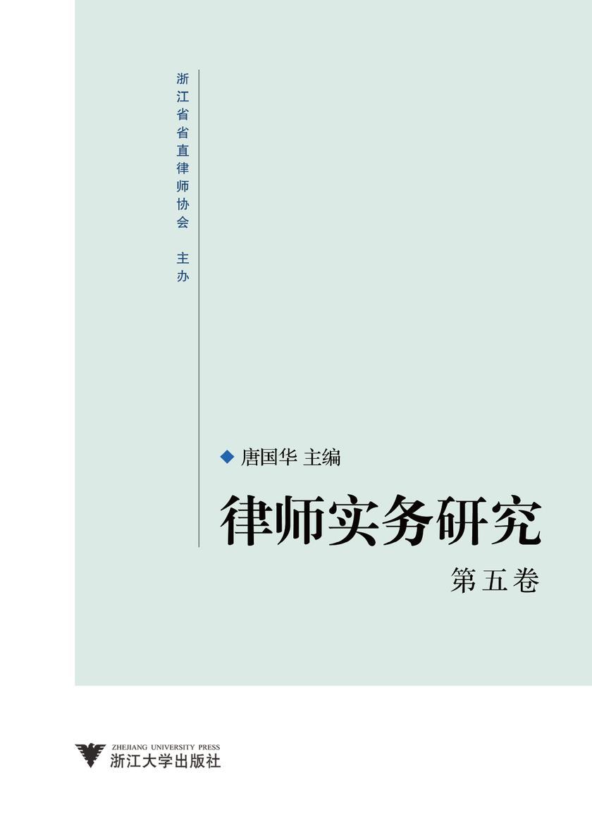 律师实务研究(第五卷)