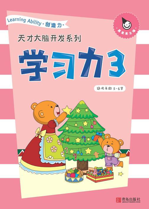 真果果学习力3-创造力(5-6岁)