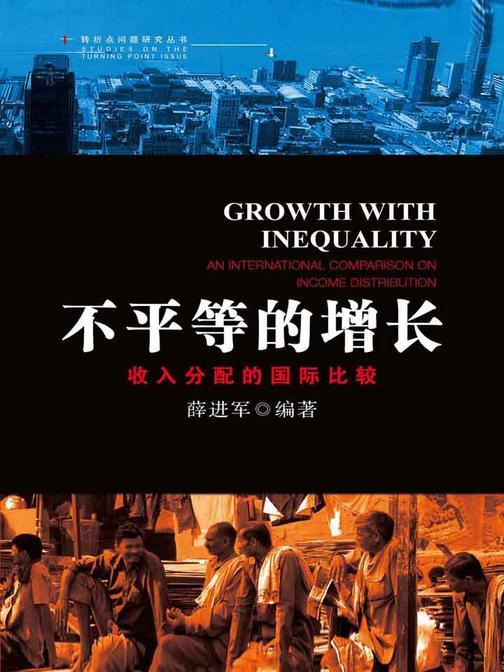 不平等的增长:收入分配的国际比较