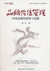 """品牌价值管理——中国品牌的困境与出路(""""从实践到理论""""企业管理丛书)(试读本)"""