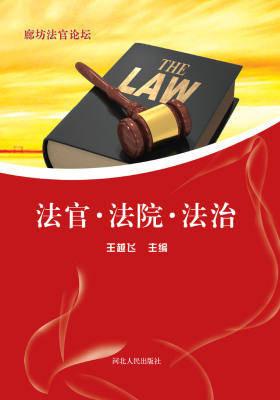 廊坊法官论坛——法官·法院·法治(仅适用PC阅读)