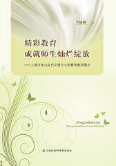 精彩教育成就师生灿烂绽放——上海市金山区石化第五小学教育教学展示