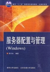 服务器配置与管理(Windows)(仅适用PC阅读)