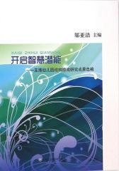 开启智慧潜能——王港幼儿园结构游戏研究成果选编