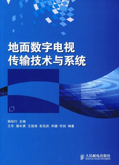 地面数字电视传输技术与系统(仅适用PC阅读)