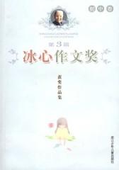 第3届冰心作文奖获奖作品集 初中卷