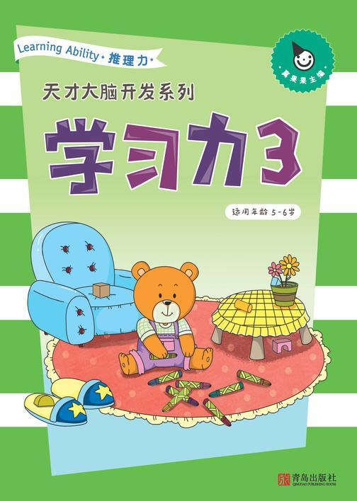 真果果学习力3-推理力(5-6岁)