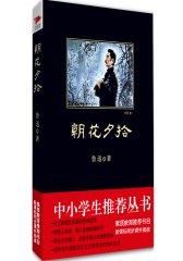 朝花夕拾 黑皮 中小学生名著 书目 120000多名读者热评!(试读本)