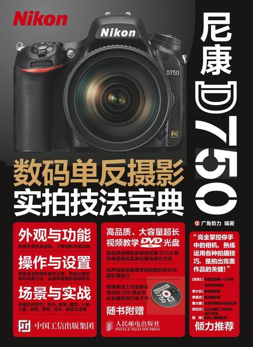 尼康D750数码单反摄影实拍技法宝典