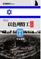 凤凰观天下:以色列特工全传——中东谍影(试读本)